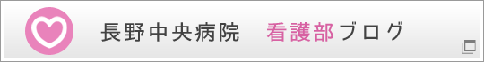 長野中央病院 看護部ブログ