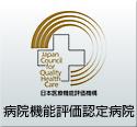 病院機能評価認定病院