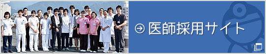 医師募集サイト