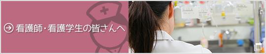 看護師・看護学生サイト